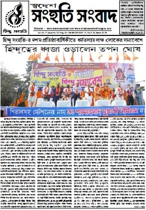 Swadesh Samhati Sambad March 2018